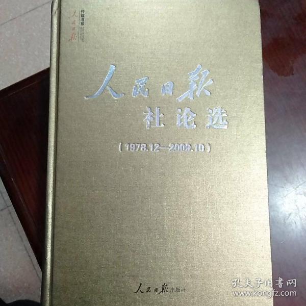 人民日报社论选(1978.12-2009.10)