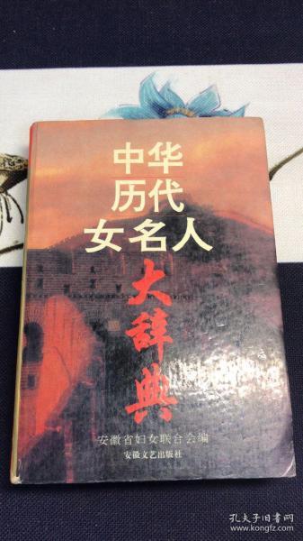 中华历代女名人大辞典
