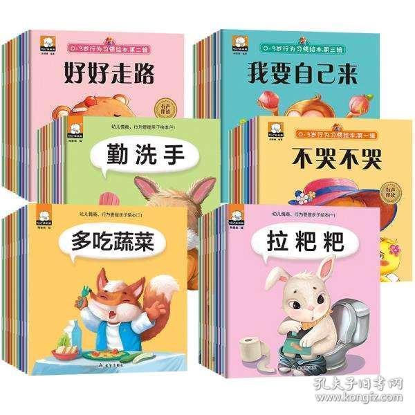 全60册宝宝早教绘本0-3岁 幼儿绘本阅读亲子故事书幼儿园大班启蒙两岁益智早教书籍 2-4-6-8岁好习惯幼儿情商培养小熊图书宝宝很