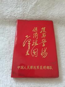 笔记本提高警惕保卫祖国毛泽东 中国人民解放军 昆明部队,内页未用