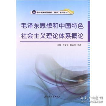 毛泽东思想和中国特色社会主义理论体系概论