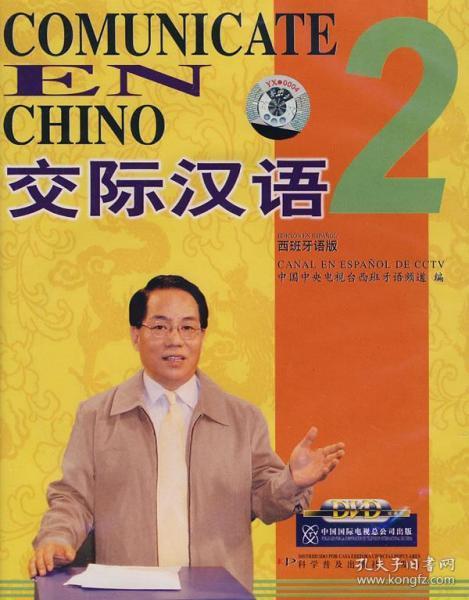 交际汉语2:西班牙语版(3DVD)