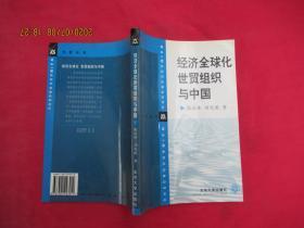 经济全球化世贸组织与中国