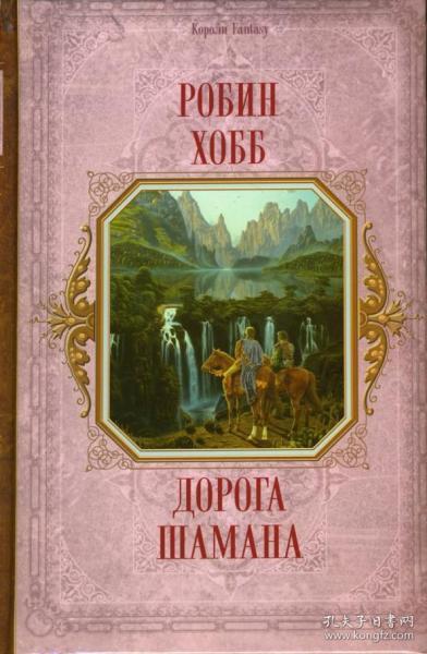 萨满之路:罗宾·霍布(Robin Hobb)是美国最著名的奇幻小说大师。她出生于加州,但在阿拉斯加的费尔班克斯度过大部分的成长岁月,在那里,她爱上了森林和原野,并形成了毕生对奇幻与科幻文学的热爱,这引导她步入这个领域开始创作。