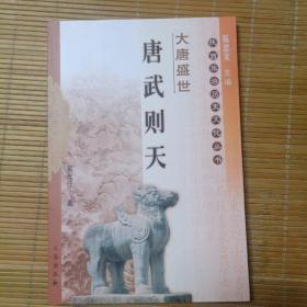 大唐盛世:唐武则天 陕西旅游历史文化丛书