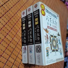 图解六壬大全(第1 2 3部):占法及神煞  吉凶占断  毕法赋(2009白话图解版)