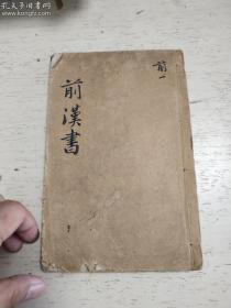 清光绪乙巳年武林竹简斋石印《前汉书》1-14卷一册