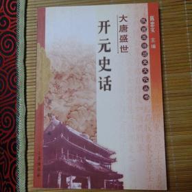 大唐盛世:开元史话 陕西旅游历史文化丛书