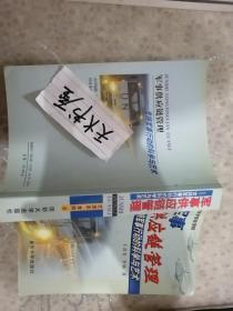 军事供应链管理 支持军事行动的科学与艺术  扉页有本书作者之一签名赠书  品相如图