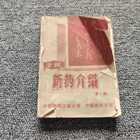 全国新药介绍 第一辑