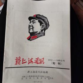 新上海通讯第12-14期(二月提纲出笼记;吴冷西罪恶史;北影1964年至1970年剧本选题计划等)