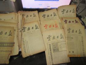 云南日报 1966年32份合售