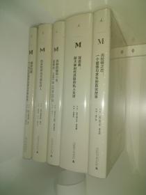 理想国译丛:《国家构建》+《历史的终结与最后的人》+《苏联的最后一天》+《耳语者》+《古拉格之恋》