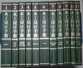 水工设计手册(第2版)第1~11卷全套