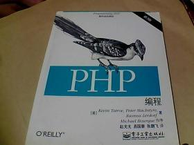 PHP编程