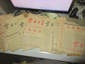 云南日报 一九六七年2月1日