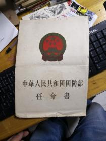中华人民共和国国防部任命书        库盒1