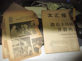 文汇报 1967年11月6日