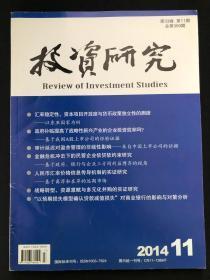 投资研究 2014年第11期
