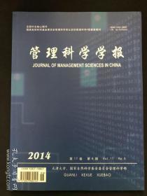 管理科学学报 第17卷第6期(2014年)