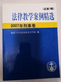 法律教学案例精选.总第1辑.2007年刑事卷