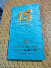 1999年中国电信深圳银湖度假村风景电话卡一套10枚全新带册