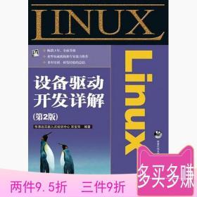 Linux设备驱动开发详解第二2版宋宝华人民邮电出版社97871152