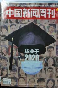 中国新闻周刊 2020年23期
