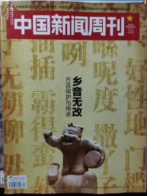 中国新闻周刊 2020年24期