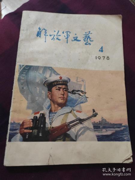 解放军文艺1978.4