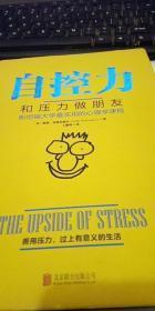 自控力—和压力做朋友(斯坦福大学最实用的心理学课程)