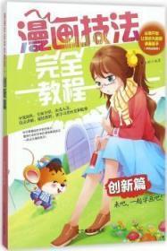 全新正版图书 漫画技法教程:创新篇 常玉娇编著 辽宁美术出版社 9787531478799 鸟岛书屋