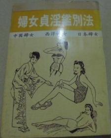 妇女贞淫鉴别法