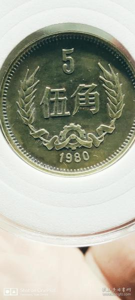 第二套流通硬币1980年5角