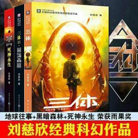 《三体》《三体Ⅱ·黑暗森林》《三体Ⅲ·死神永生》全三册 刘慈欣科幻小说全套