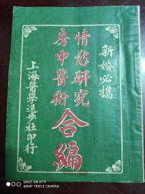 民国11年初版《情欲研究,房中医术合编》大32开全一册(稀见品优)