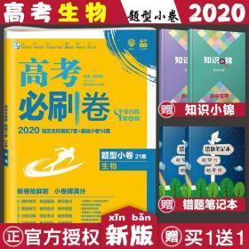 理想树 2017新高考考纲命制 高考必刷卷 小卷21:理科综合