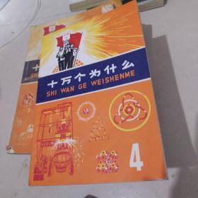 十万个为什么4(上海版)