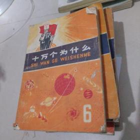 十万个为什么6(上海版)