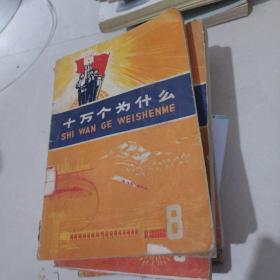 十万个为什么8(上海版)