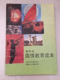 初中生国情教育读本