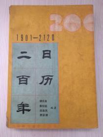 1901-2120二百年日历