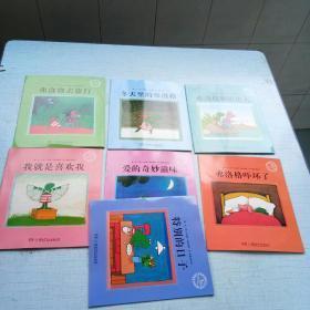 青蛙弗洛格的成长故事(7本合售) [架----8]