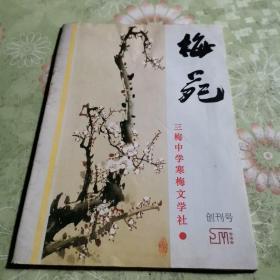 梅苑(创刊号)台州椒江