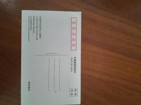 中国科学技术馆A馆展厅邮政明信片(空白 未使用)