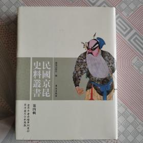 民国京昆史料丛书第4辑:清昇平署存档事例漫抄、昇平署月令承应戏