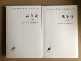 《战争论》(全两册)时殷弘译本