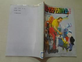 新编十万个为什么图画本(我们的身体) 少年儿童出版社  七五品   16开  63页