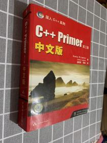 C++ Primer中文版:第三版