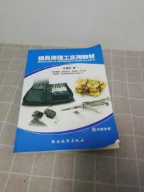 锁具修理工实用教材(一版一印3000册)无光盘